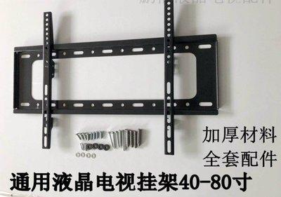 【最強CP 破盤價 】大尺寸 電視架📺 強化五金 40吋至80吋 LED液晶電視 掛架 電視 支架 壁掛架 電視架