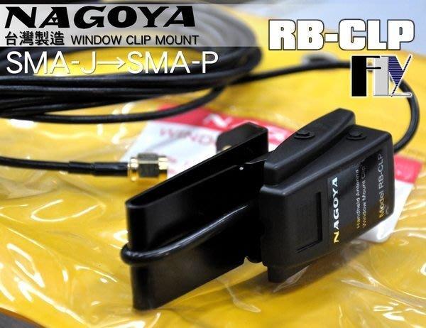 《飛翔無線3C》NAGOYA RB-CLP (台灣製造) 夾玻璃型 天線座〔 對講機專用 SMA接頭 訊號線3M  〕
