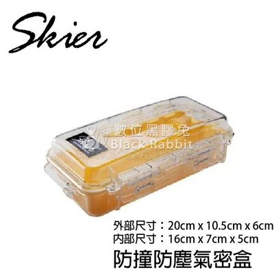 數位黑膠兔【Skier 160705 MICROCASE 防撞防塵氣密盒】防水盒 零度 收納盒 GoPro 防撞盒 配件