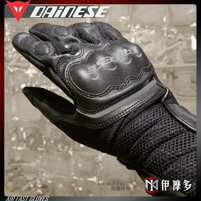 伊摩多※義大利DAiNESE AIR FAST UNISEX GLOVES 夏季極酷風凍 長手套 防護  全黑/三色可選