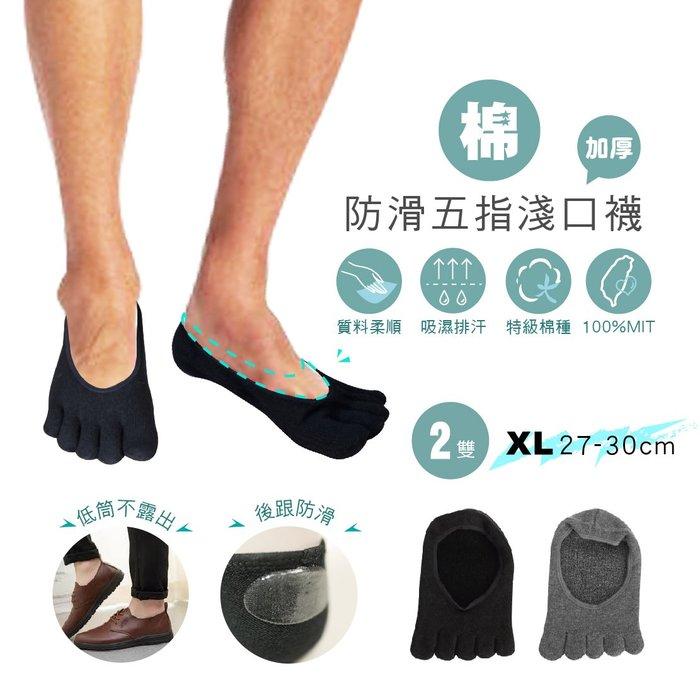 299免運 / 台灣製 / 加厚淺口加大五趾襪-2雙組 / 後跟防滑 / 大尺寸【FAV】【715】