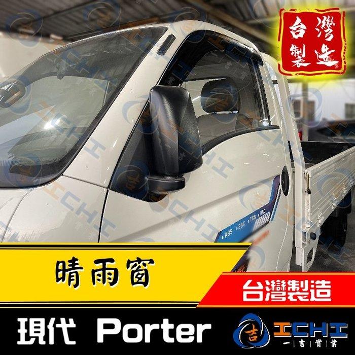 【單廂】 Porter晴雨窗 小霸王晴雨窗 /台灣製造/ porter晴雨窗 porter 晴雨窗 現代晴雨窗 雨擋