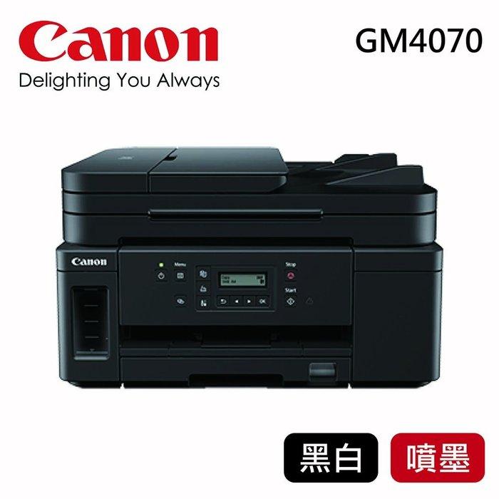 【含稅】Canon PIXMA GM4070 商用黑白連供複合機