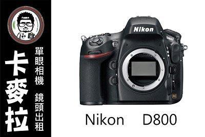 台南 卡麥拉 相機出租 鏡頭出租 NIKON D800 + AF-S 24mm F1.4 G ED 租三天免費加贈一天!
