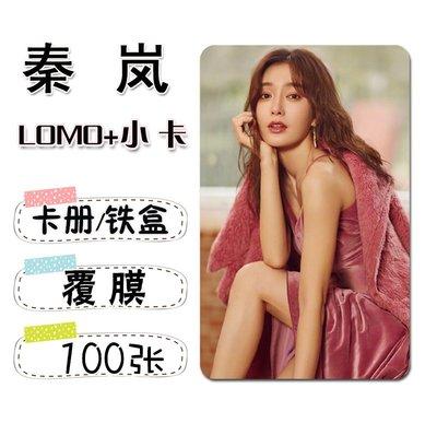 促銷特惠 秦嵐周邊小卡照片100張不同3寸lomo自制覆膜拍立得卡貼錢包照