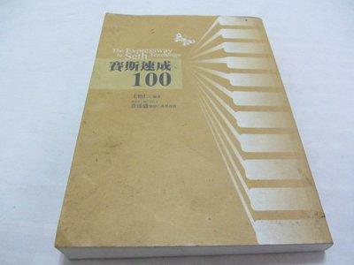 忻芯小棧    賽斯速成100》ISBN:9866436977│賽斯文化│王怡仁(ㄎ1-3櫃)