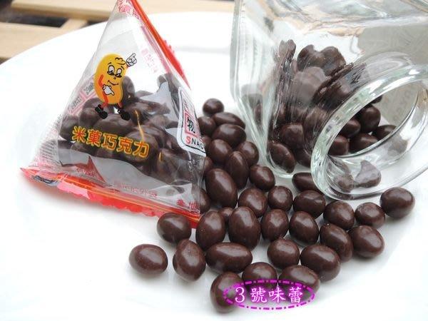 3號味蕾 量販團購網~【單包裝】粽形米果巧克力3000公克量販價.....萬聖節.聖誕節..
