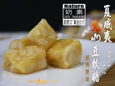 【每日優果】原味夏威夷豆軟糖-大包裝