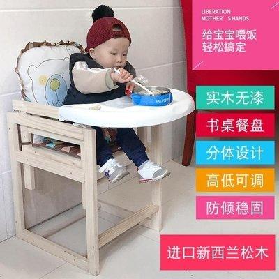 哆啦本鋪 寶寶餐椅實木寶寶餐椅幼兒吃飯多功能嬰兒餐桌座椅小孩家用可調節組合式椅D655