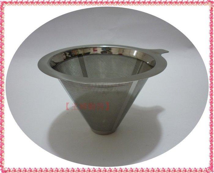 【主婦廚房】A-OK咖啡手沖不銹鋼濾網1-2人份~#304不鏽鋼.雙層結構/過綠咖啡渣/任何壺/杯子都可沖泡.方便