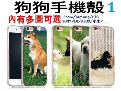 狗狗 寵物 可愛訂製手機殼 HTC 820、816、626、826、728、M8、E8、E9+、A9 蝴蝶機3LG G5 台中市