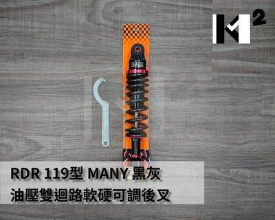 材料王*RDR (119型) 光陽 MANY.魅力&三陽 MIO 油壓雙迴路軟硬可調後叉.後避震器*