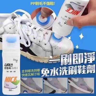 bobo愛漂亮 限量現貨 韓國 免水洗刷鞋劑 二合一 刷鞋劑 洗鞋劑 洗鞋 球鞋 刷鞋 小白鞋清潔劑 100ML