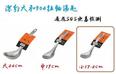 【民權食品機械】潔豹大和304不鏽鋼拉麵湯匙(小)