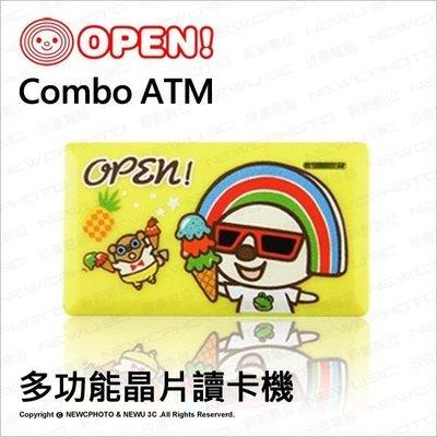 【薪創忠孝新生】OPEN將 USB 2.0 多功能 Combo ATM 晶片讀卡機 SD SIM卡 網路ATM 報稅
