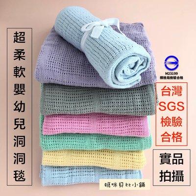現貨*超柔軟嬰幼兒洞洞毯 純棉環錠紡 洞洞毯 嬰兒被 蓋毯 空調毯 防踢被 嬰兒包巾