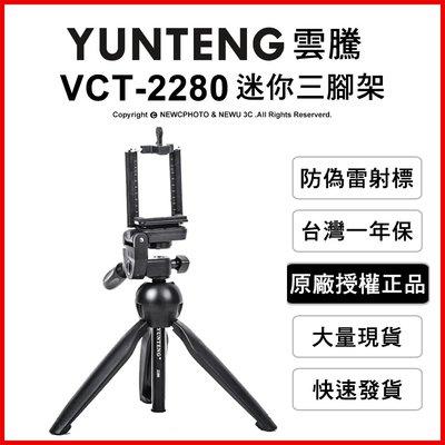 【薪創台中】免運 雲騰 YUNTENG VCT-2280 迷你3向 雲台 三腳架 自拍桿 自拍器 直播
