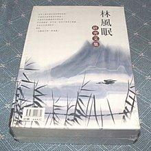 [賞書房] 盒裝全新 @ 未拆封《林風眠研究文集》一套三本