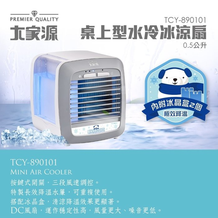 【MONEY.MONEY】大家源 0.5L 桌上型水冷冰涼扇 TCY-890101