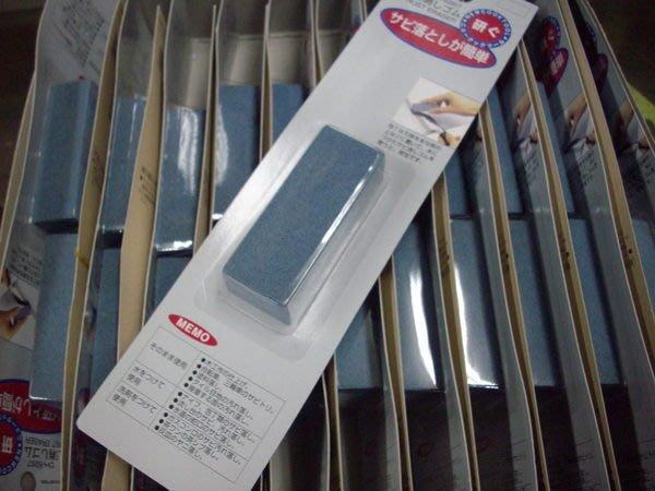 @@@最專業的刀剪專家 台中建成刀剪行@@日本-刀具除銹擦-(橡皮擦)