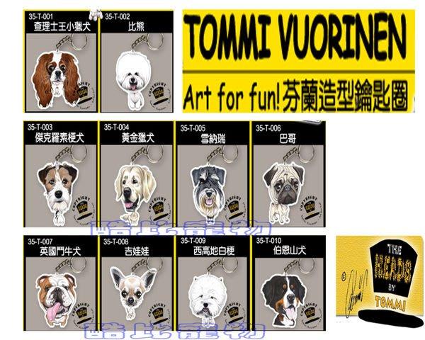 ◎酷比寵物精品生活館◎芬蘭知名插畫手繪犬貓鑰匙圈.5個免運優惠