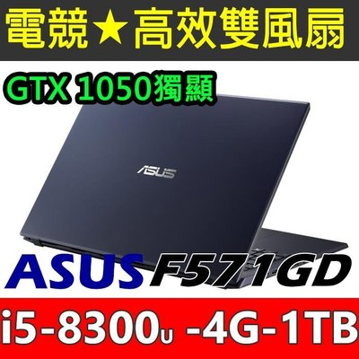 ASUS 華碩 F571GD-0431K8300H  電競筆電  15.6吋 GTX1050 I5