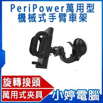 【小婷電腦*車用固定座】全新 PeriPower萬用型機械式手臂車架 8PPIHR010  含稅