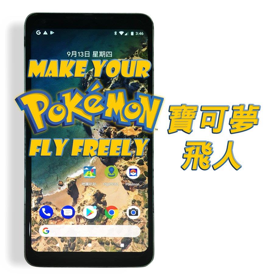 Pokemon 精靈寶可夢 飛人 刷機 降版 永久 戶外 免阻斷器 穩定飛行 不跳回 ROOT