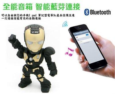 【Ray的雜貨鋪】iron man鋼鐵俠機器人藍牙音箱 便攜迷你 電腦音箱c-89音響低音炮