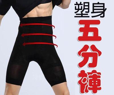 (台灣製)男塑身褲  瘦身褲 提臀褲 ...