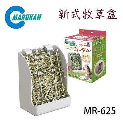 SNOW的家【訂購】Marukan 兔用 新式斜坡牧草盒 兔用食器 MR-625 (81290887