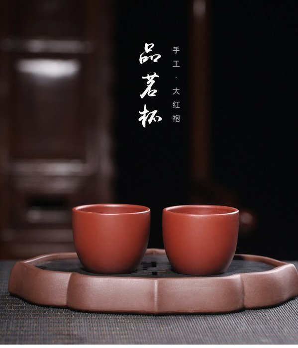 【自在坊】【手工紫砂杯】原礦大紅袍紫砂主人杯 茶具 功夫茶杯茶具特價 精選宜興 原礦紫砂 普洱茶茗品龍血砂杯子