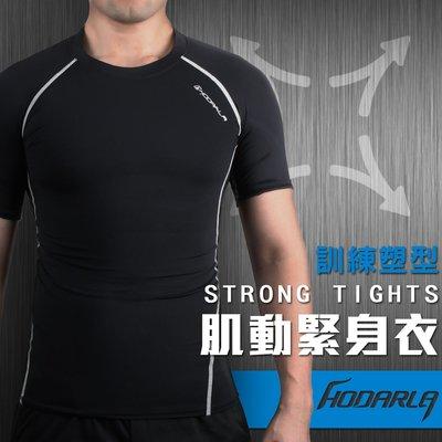 HODARLA 男肌動圓領短袖緊身衣(台灣製 籃球 慢跑 重訓 健身【06180189】≡排汗專家≡