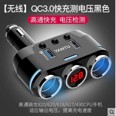 汽車點煙器擴充 QC3.0 快充 一轉二雙USB 3.1A車充 一轉二點煙器 獨立開關 電壓監測 12V~24V通用