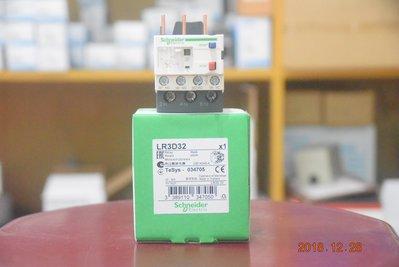 [捷順電料] TE施耐德 TE Schneider LR3D32 積熱電驛、過載保護繼電器 O.L 三素子 23~32A