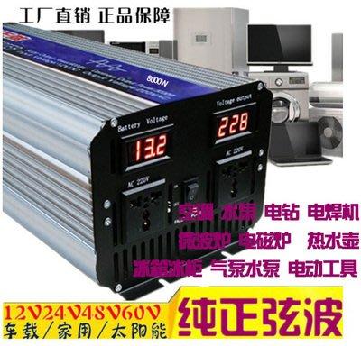 (含運)純正弦波逆變器10000W  12V24V48V轉110V 220V冰箱 空調 電鑽 電銲 車用  露營 停電