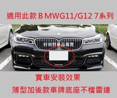 BMW G11 G12 730 740 750 M Sorts 版 不干擾雷達 前牌照版 牌框 車牌底座  鎖車牌板 鎖車牌