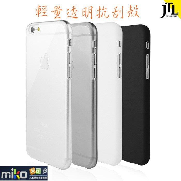 免運【高雄 MIKO手機館】JTL iPhone 6S Plus 輕量透明超抗刮手機保護殼 薄輕 透色殼 軟殼(IJ5