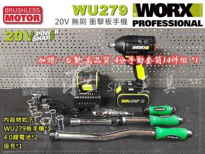 【莊sri工具】威克士 320Nm 送14件套筒組 WU279 20V 鋰電 無刷 衝擊板手機 無刷板手 WORX
