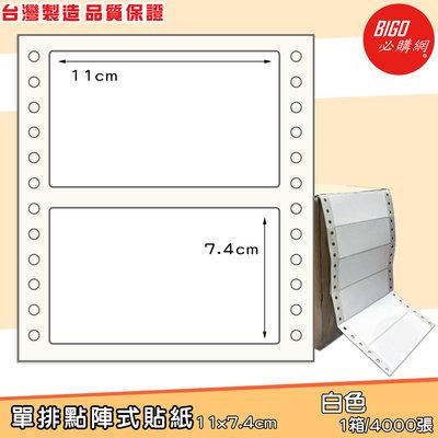 台製-單排點陣式貼紙11*7.4cm-BIGO必購網-BG11074 無虛刀 點陣式標籤 電腦標籤 標籤貼紙 連續標籤紙