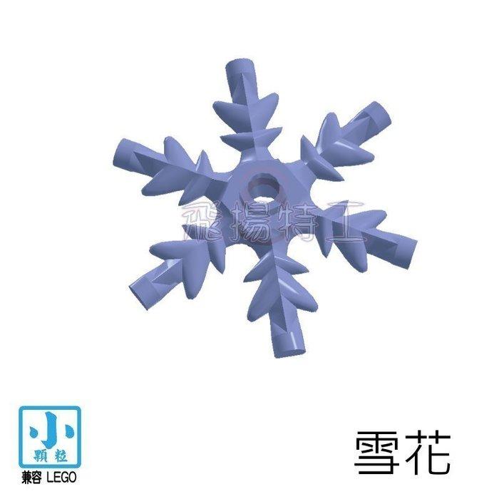 【飛揚特工】小顆粒 積木散件 SRE920 雪花 水晶 晶石(非LEGO,可與樂高相容)