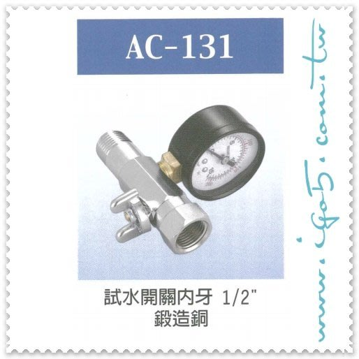 """AC-131 試水開關內牙 1/2"""" 四分 鍛造銅 壓力表組"""