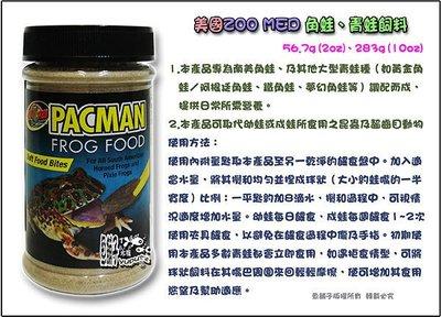 【魚舖子水族】美國ZOO MED 青蛙飼料(容量10oz)~便宜賣