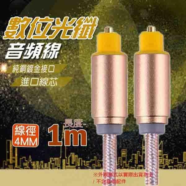 Toslink HIFI 數位光纖線 光纖音源線 OD4.0 尼龍抗拉防扯編織線身 鋁合金磨砂外殼 1.1M 台南PQS