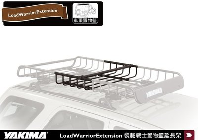 ||MyRack|| YAKIMA LOADWARRIOR 裝載戰士置物籃 延伸架