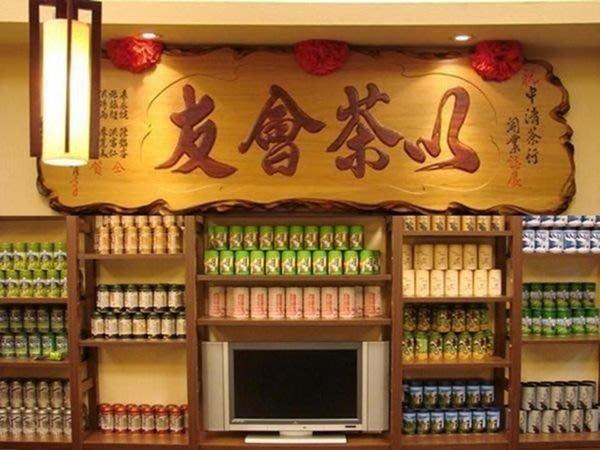 中清茶葉批發 (老婆店)^.^~(招商)太和~【阿里山高山茶】600元/斤~想賣茶請來找我~
