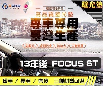 【麂皮】13年後 Focus ST 避光墊 /  台灣製  focus避光墊 focus 避光墊 ST 麂皮 儀表墊 嘉義市