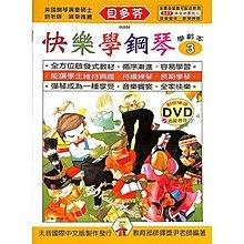 【KaiyiMusic】《貝多芬》快樂學鋼琴-學齡本3+動態樂譜DVD