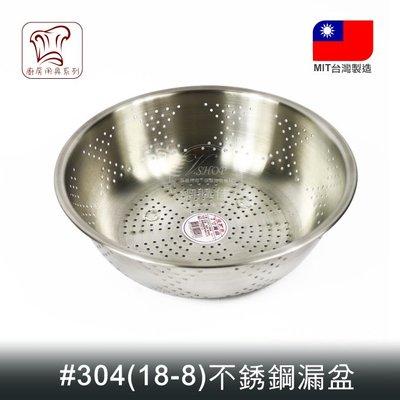 歐IN》1尺漏盆 不銹鋼正304 洗菜盆 洗米盆 瀝水盆 過濾 瀝水 台灣製
