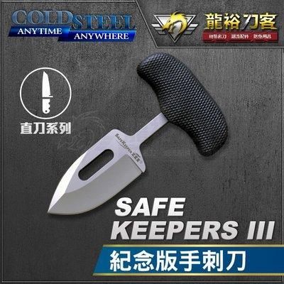 《龍裕》COLD STEEL/Safe KeepersIII紀念版手刺刀//NS/12CT/安全護衛者刀/格鬥刀